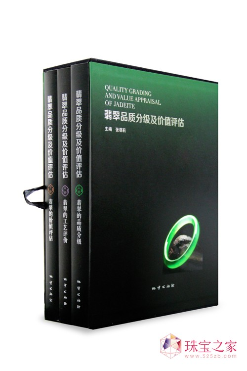 《翡翠品质分级及价值评估》套装