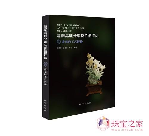 2014新书《翡翠品质分级及价值评估》中册