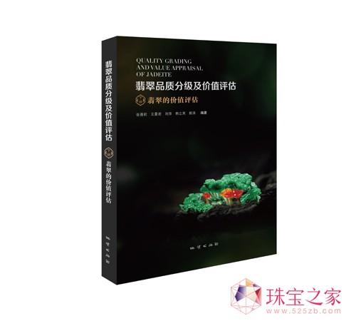 2014新书《翡翠品质分级及价值评估》下册