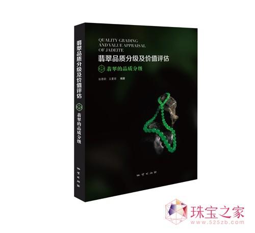 2014新书《翡翠品质分级及价值评估》上册