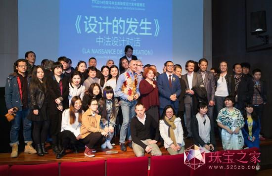 欢乐春节 中国风格2014TTF马年生肖珠宝设计展--中法设计师研讨会现场