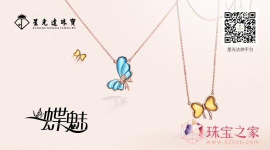 星光达彩宝新品《蝶魅》系列缤纷上市