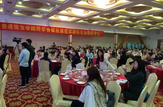 香港珠宝学院同学会暨秋眉翡翠国际论坛于深圳圆满