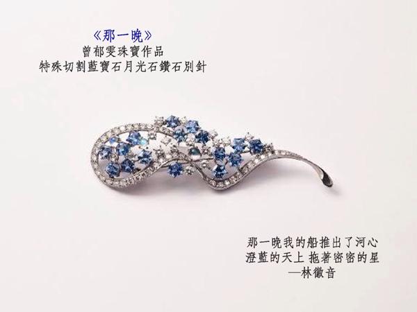 """珠宝诗人曾郁雯""""人间四月天""""珠宝艺术展"""