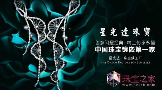 星光达珠宝精工作品将亮相2014上海珠宝展