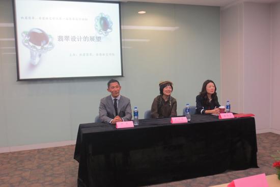 """翡翠是民族也是世界的 """"翡翠设计的展望""""论坛在上海成功举行"""