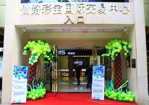 色彩搭配技巧讲堂在仙路彩宝国际交易中心举行