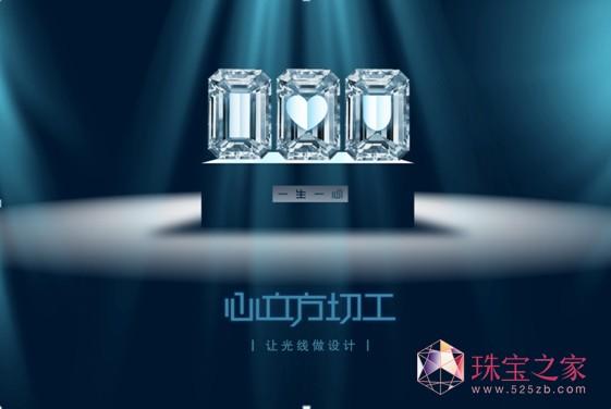 """钻石心印象 爱迪尔珠宝""""一生一心""""钻饰系列"""