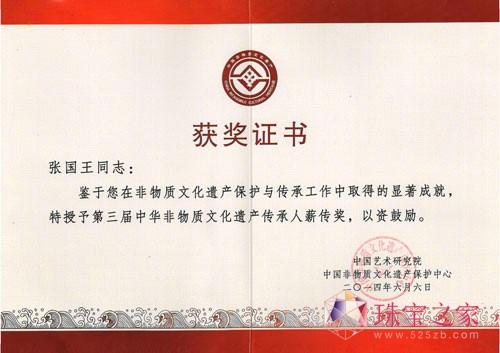 """""""中华非物质文化遗产传承人薪传奖""""在京举行"""