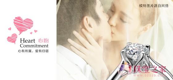 星光达钻石女戒《心吻》系列