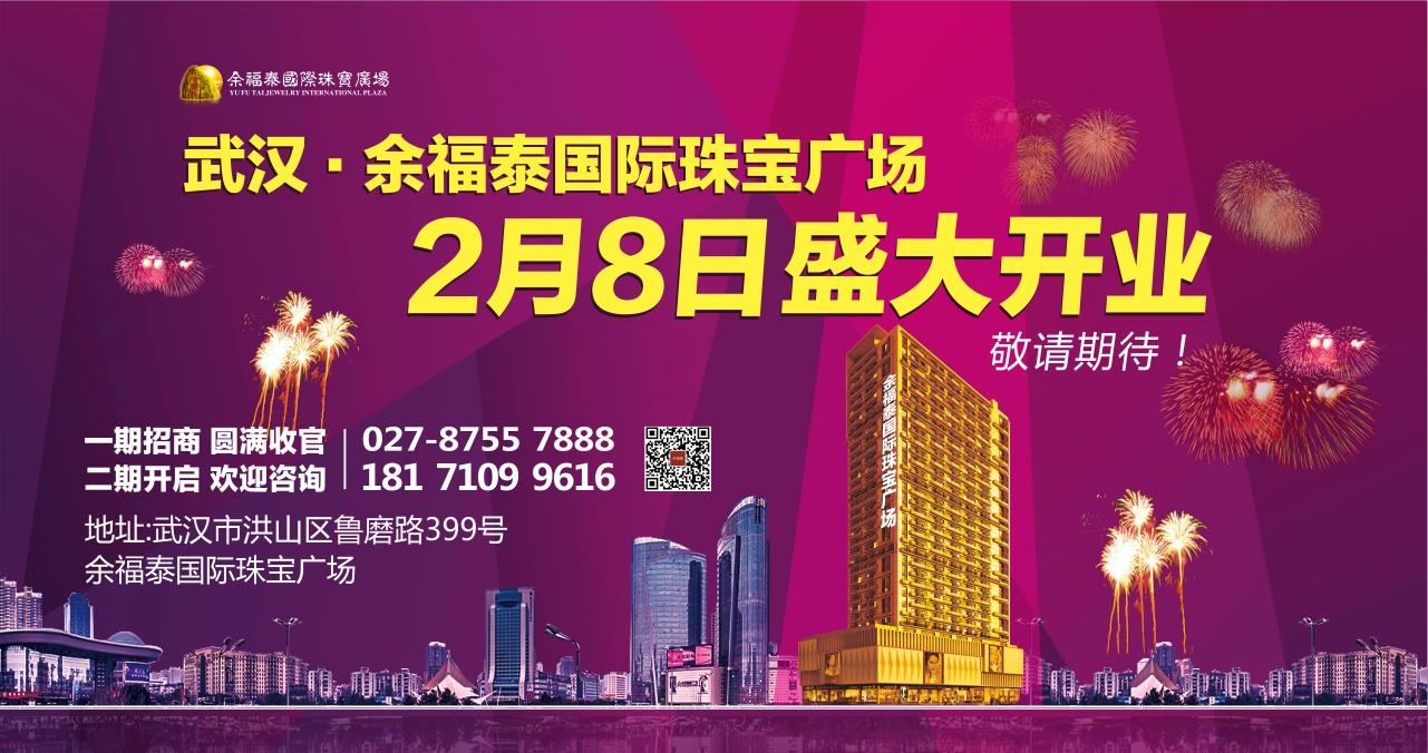 武汉�q余福泰国际珠宝广场将于2月8日盛大开业