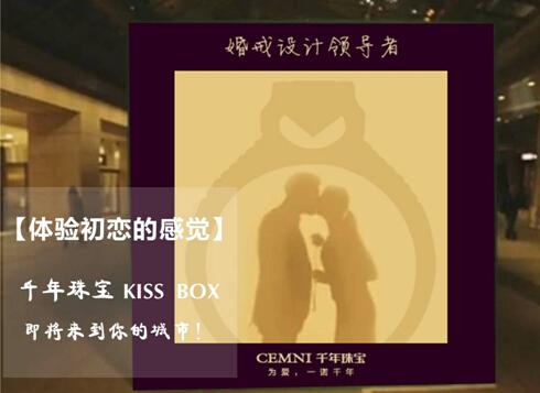 千年珠宝KISS BOX 将在9大金鹰商场浪漫上演1