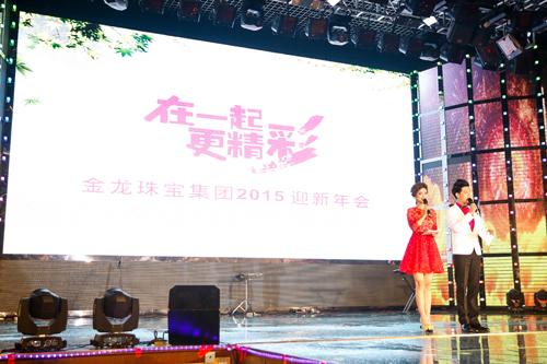 """金龙珠宝集团董事总经理刘发枝,以""""在一起,更精彩""""为主题的金龙珠宝集团2015迎新年会"""