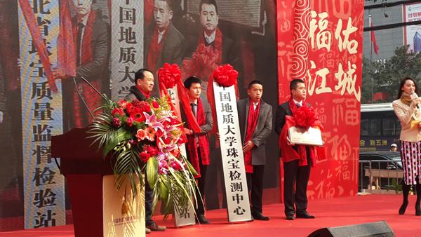 接牌领导:余福泰国际珠宝广场总经理刘英仕先生;授牌二、中国地质大学珠宝检测中心。