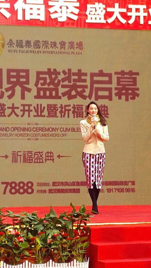 珠宝新视界-武汉余福泰国际珠宝广场2月8日盛装启幕
