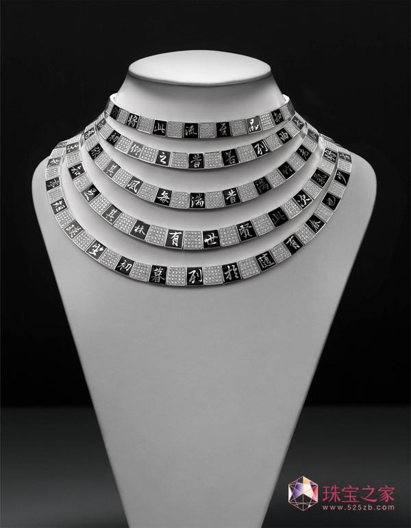 神州墨韵(项链、手镯、戒指)金伯利钻石2015上海国际珠宝首饰展览会精品亮点前瞻