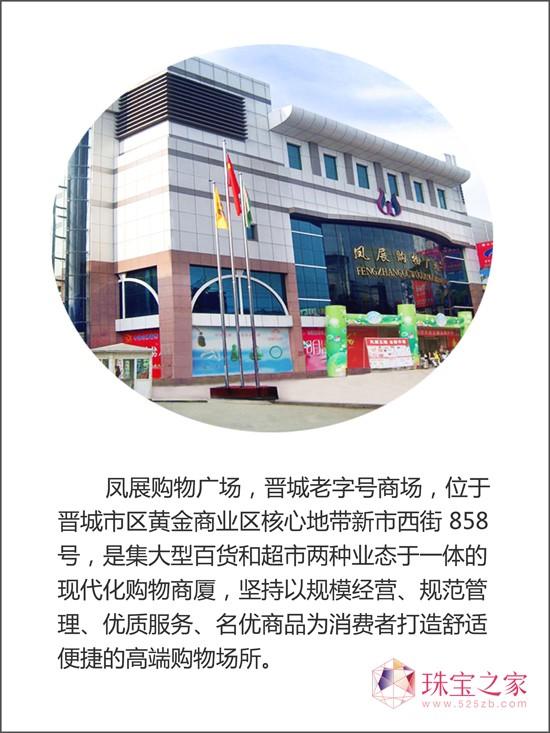 COLORBAY格莱贝晋城凤展店7月试业钜惠