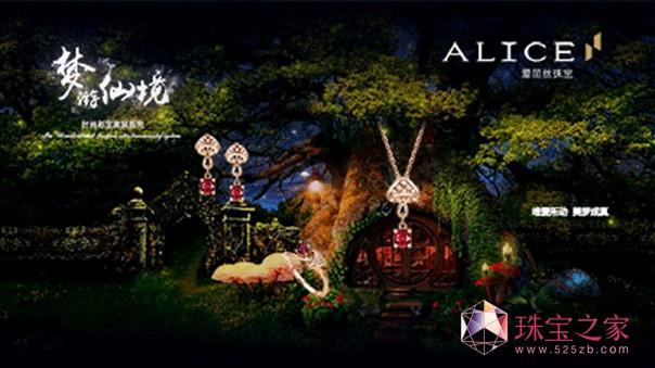 """""""爱与美的梦想"""" 时尚轻奢珠宝ALICE爱丽丝珠宝发布会即将梦幻来袭"""