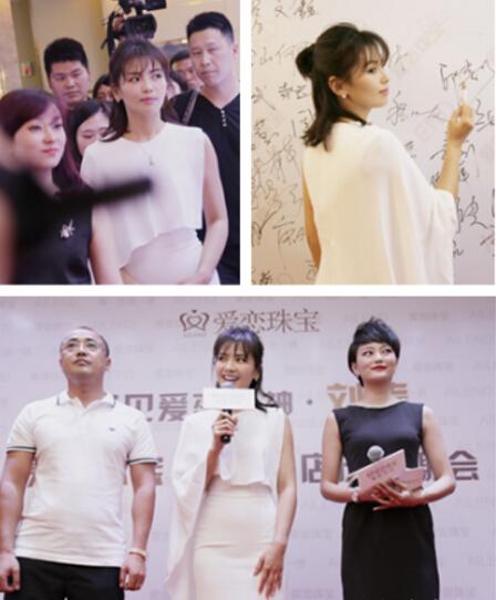 影视明星刘涛佩戴爱恋珠宝FLY系列亮相成都