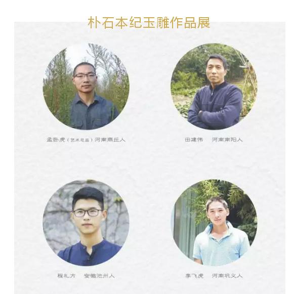 中国国际珠宝展展,自然造物 朴石本纪玉雕作品展