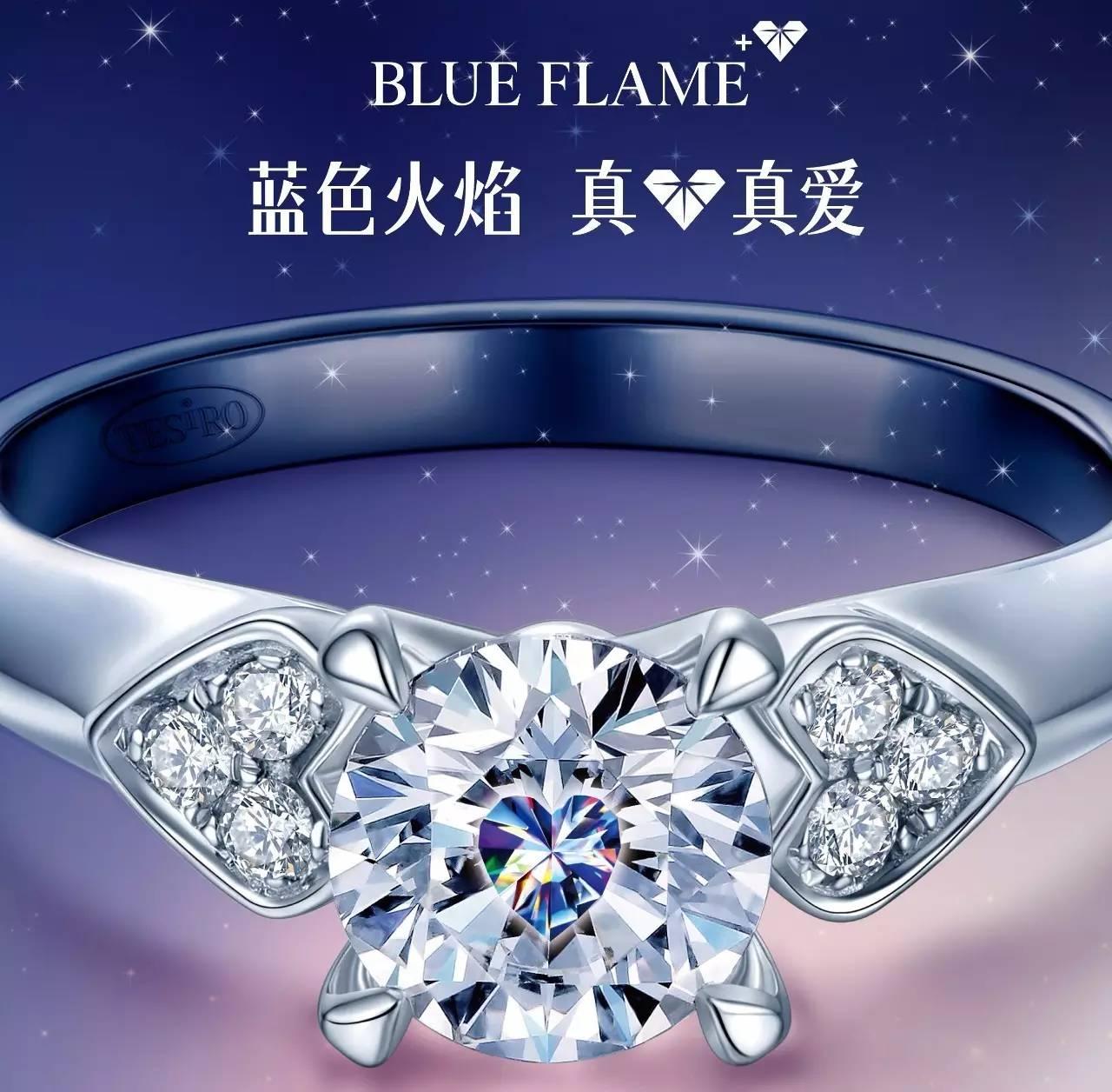 """通灵珠宝""""蓝色火焰 真心真爱""""子品牌系列"""