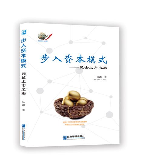 《步入资本模式——民企上市之路》 资本运营专家钟邵新书上市