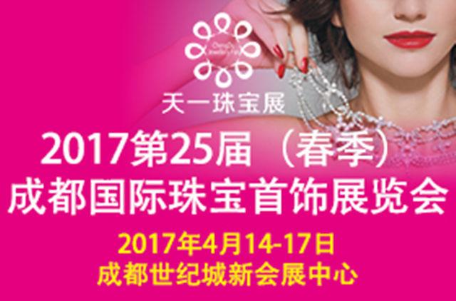 2017成都春季珠宝展览会邀约