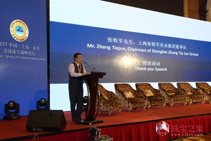 上海张铁军实业集团董事长张铁军先生2017中国上海全球珠宝论坛举办 共商产业发展