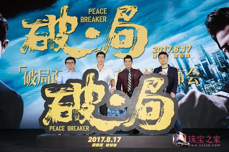 王千源佩戴Chopard萧邦L.U.C系列腕表出席电影《破局》北京首映礼