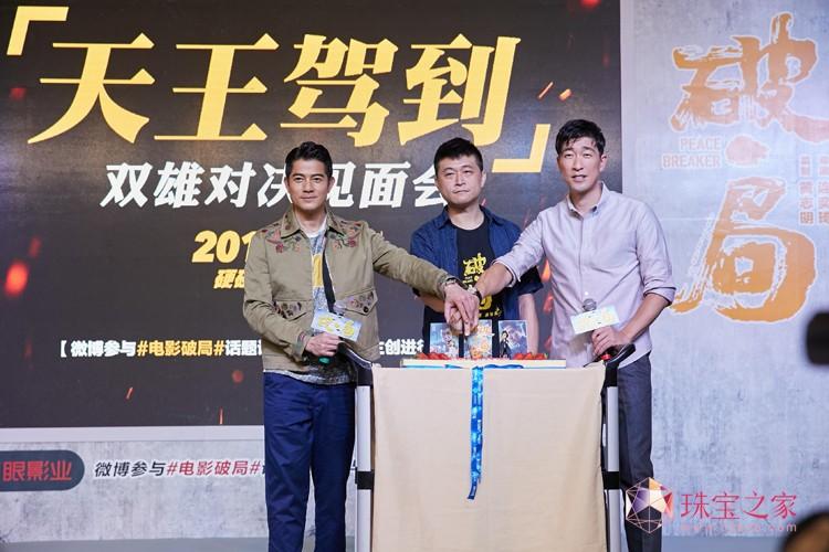 王千源佩戴Chopard萧邦1860腕表出席电影《破局》上海首映礼