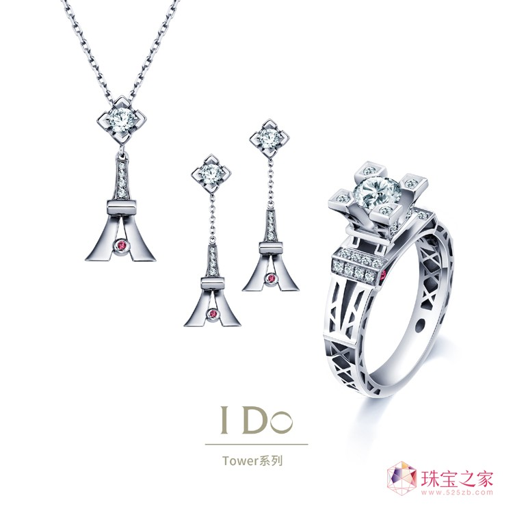 I Do Tower系列戒指、耳坠、吊坠项链