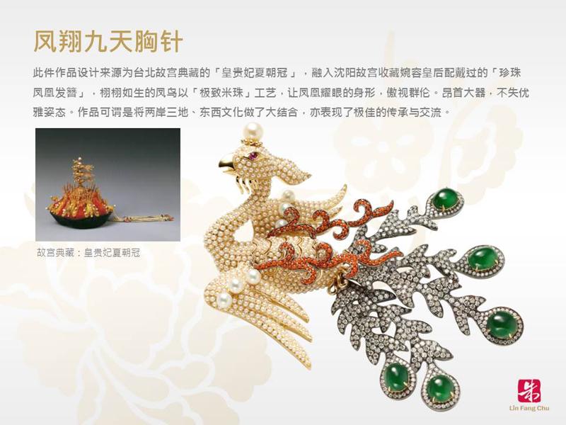 2008年底,更受到台北故宫博物院的肯定,与「故宫博物院」双品牌合作,成为台北故宫博物院第一位双品牌合作的珠宝设计师。她以高质感与高艺术性推展文化珠宝,成功做出市场区隔,她以古典内涵,创新技艺,精湛的设计,加上高度艺术性,带来博物馆级的经典作品,将中国美学转化为极富魅力的贴身首饰。