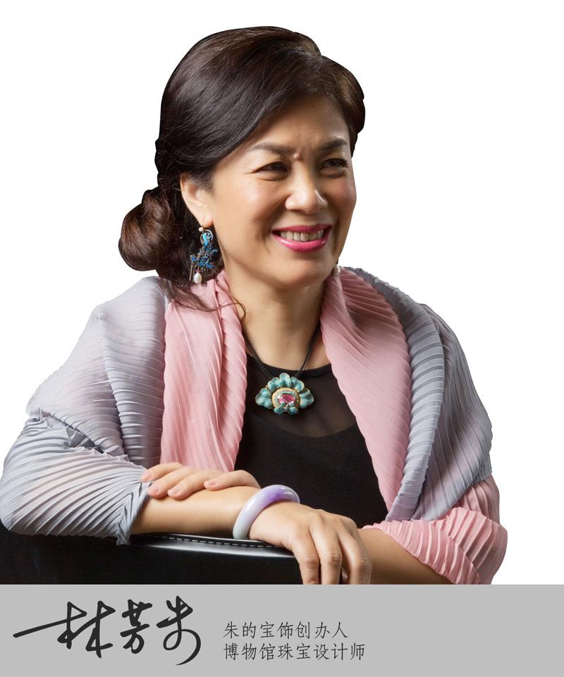 美宝创造者028:『朱的宝饰』林芳朱中华文化珠宝的最佳代言人