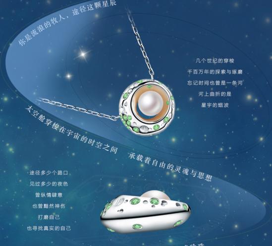 京润珍珠 时光 情感 心灵 星云 银河 设计美学