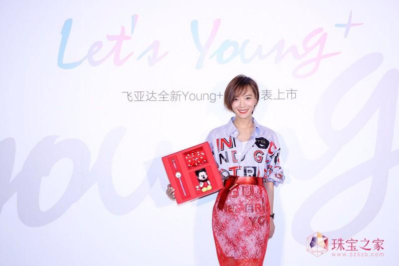 飞亚达品牌挚友王珞丹出席Young+新品腕表发布会