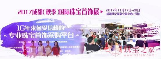 2017年第27届成都国际珠宝U乐娱乐官网11月17日开幕