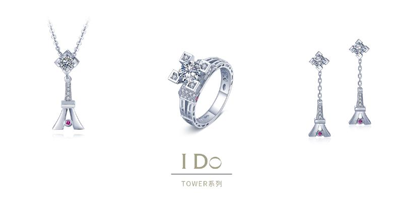 """承载""""我愿意""""浪漫承诺,I Do Tower系列延续品牌DNA,将埃菲尔铁塔背后感人故事融入设计"""