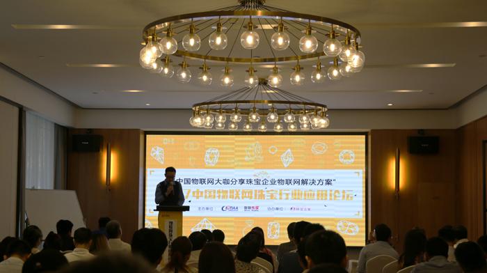 2017中国物联网珠宝行业应用论坛成功举办