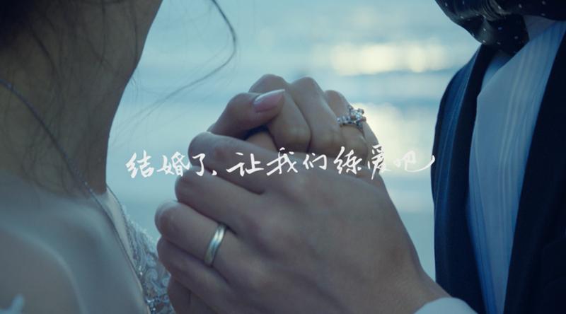 I Do 2018矩献全新暖心广告片《结婚了,让我们练爱吧》