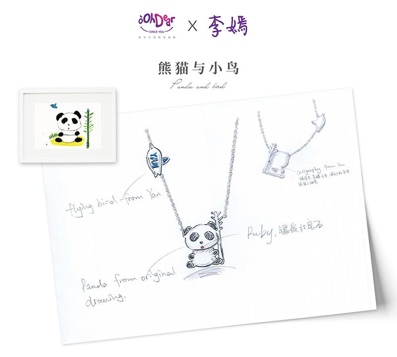 Ooh Dear珠宝携手李嫣作品《熊猫与小鸟》