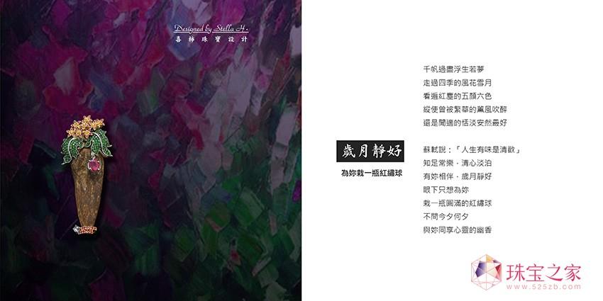 黃湘晴 沉香珠寶劇展 香味 珠宝设计