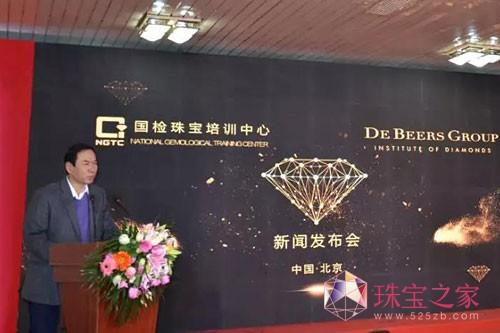 國檢珠寶培訓中心 & 戴比爾斯鉆石學院 聯合推出NGTC-DBGIOD鉆石課程新聞發布會圓滿完成