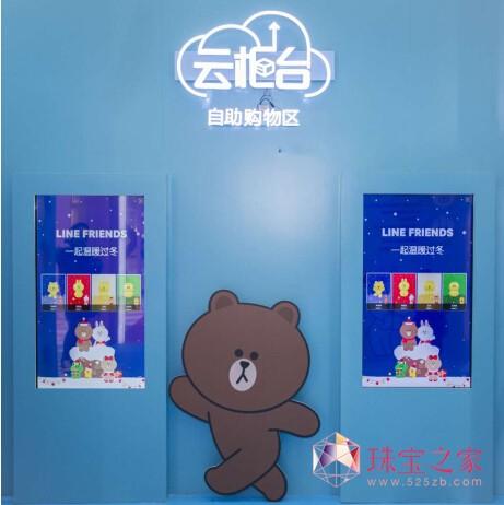 周大福 萌宠 猪猪布朗熊 转运珠 重庆QQ截图20190102110758.jpg