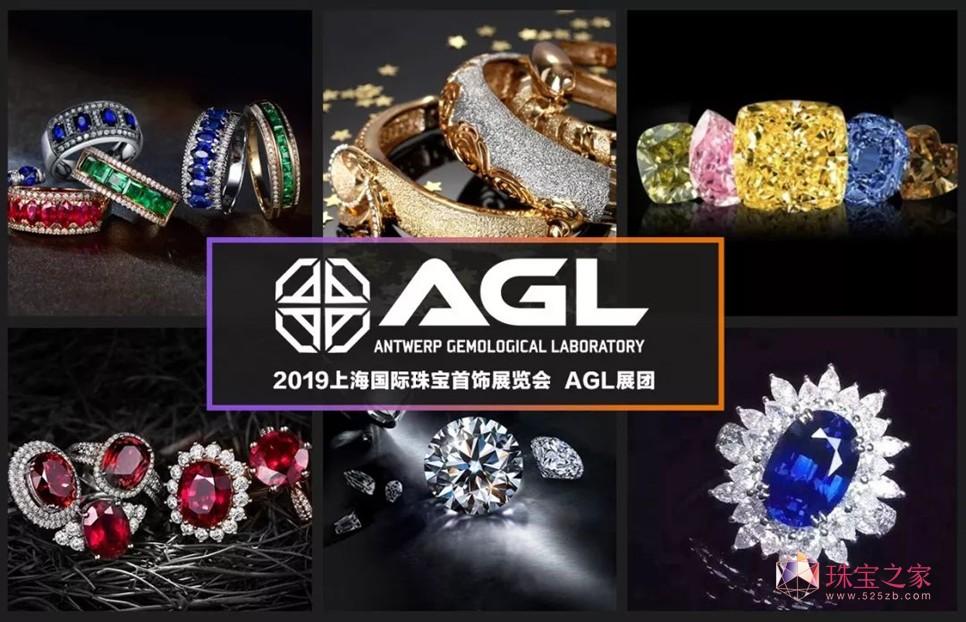 AGL展团  安特卫普宝石实验室 2019上海国际珠宝首饰展览会