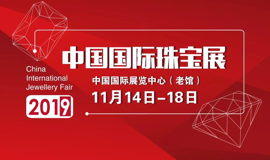 """2019中国国际珠宝展的神秘领域――""""GAC珠宝科教展团""""了解"""