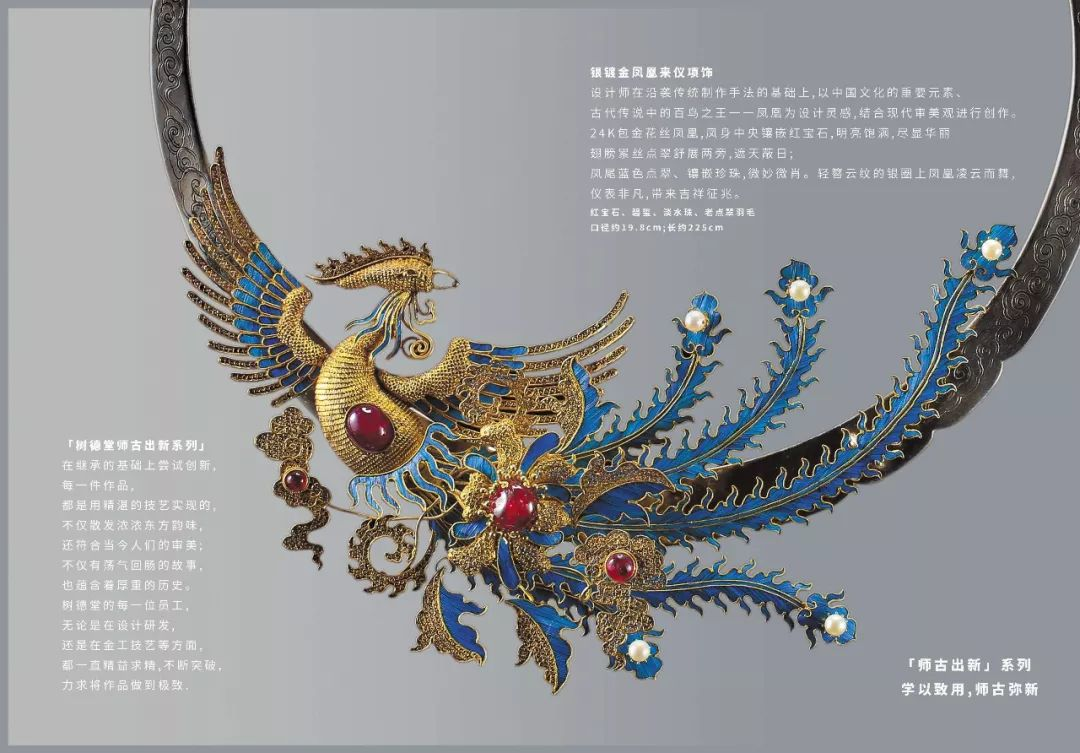 GAC独立首饰设计师联展——惊艳时光,传统工艺尽显东方韵味!