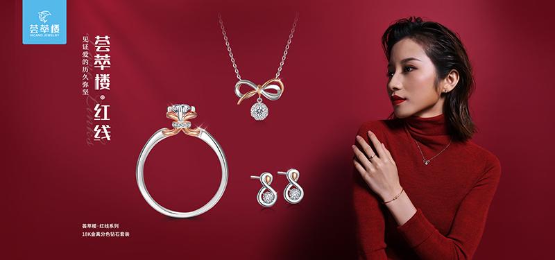 荟萃楼珠宝 设计美学 张天爱 明星款 红线