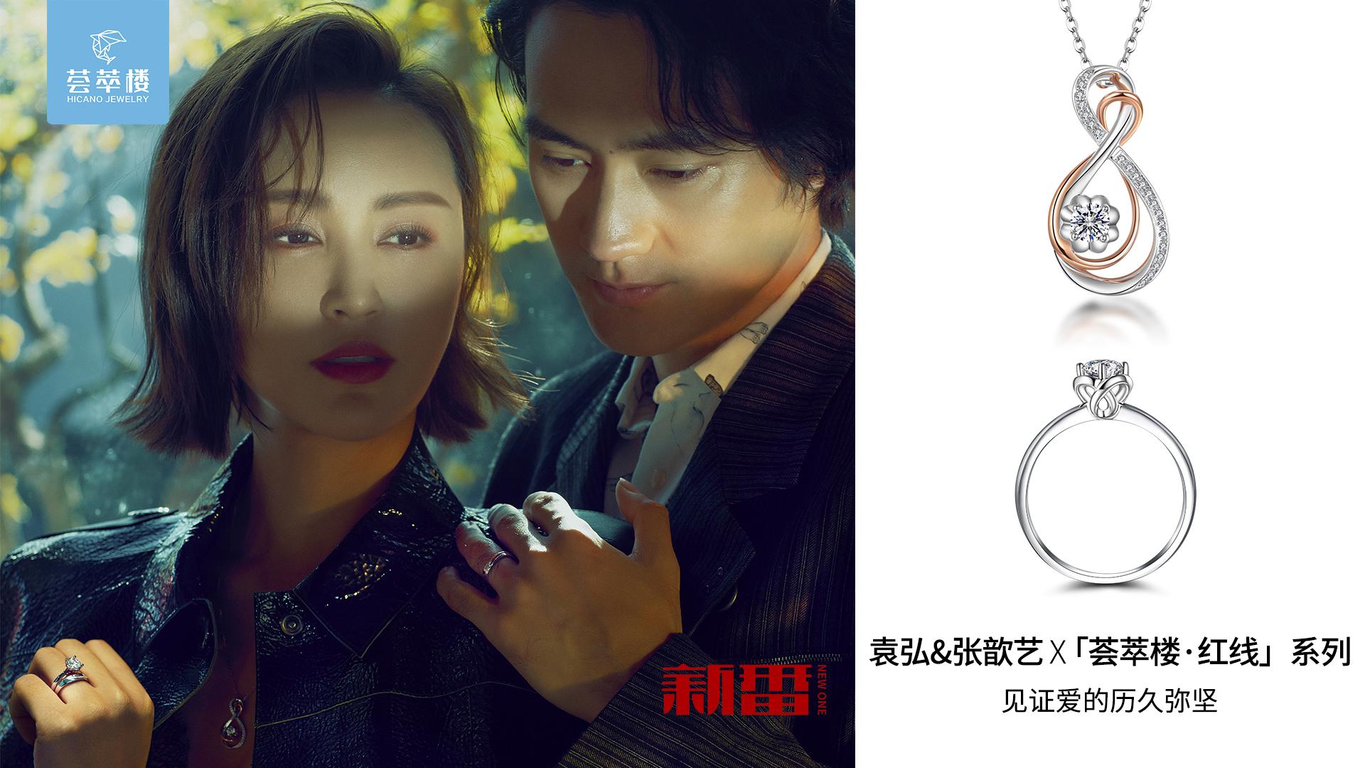 荟萃楼珠宝娱乐营销矩阵助力品牌时尚化